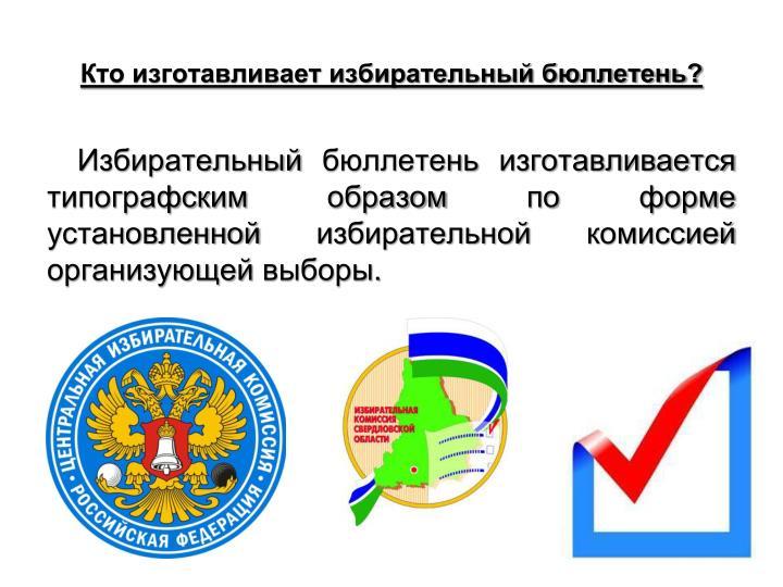 Кто изготавливает избирательный бюллетень?