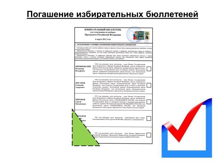 Погашение избирательных бюллетеней