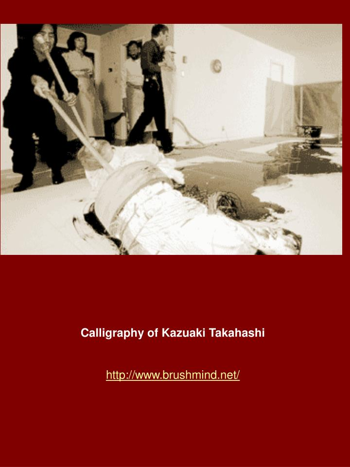 Calligraphy of Kazuaki Takahashi