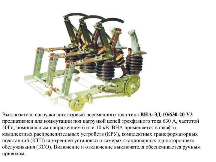 Выключатель нагрузки автогазовый переменного тока типа