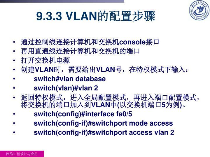 9.3.3 VLAN