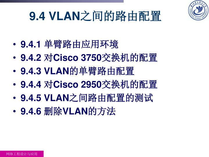 9.4 VLAN