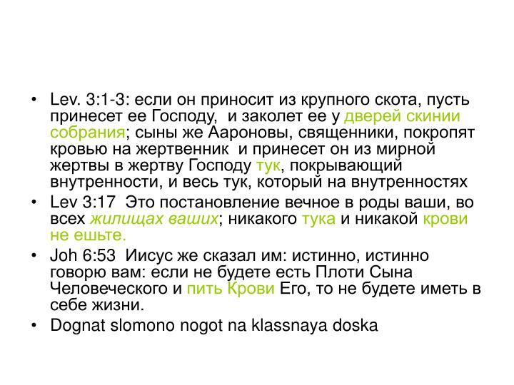 Lev. 3:1-3:
