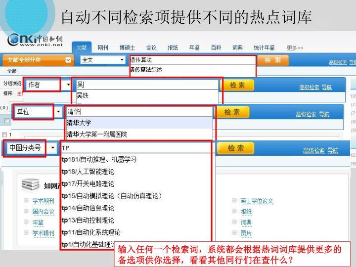 自动不同检索项提供不同的热点词库