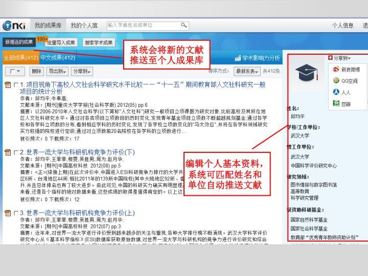 系统会将新的文献推送至个人成果库