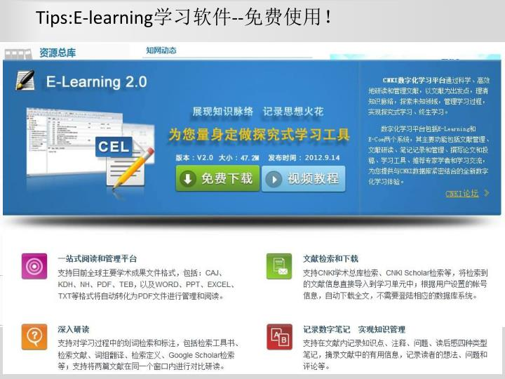 Tips:E-learning