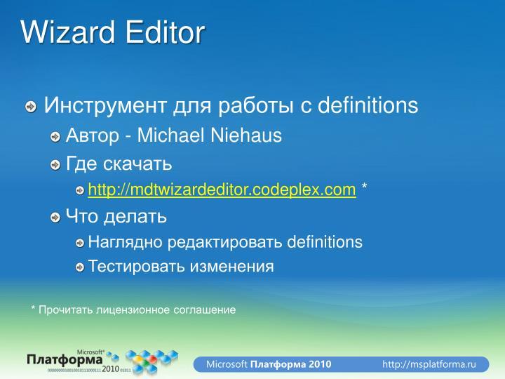 Wizard Editor