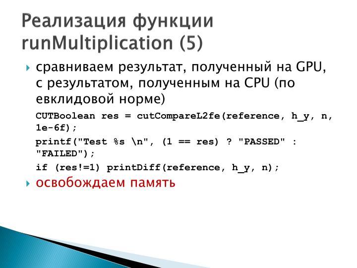 Реализация функции