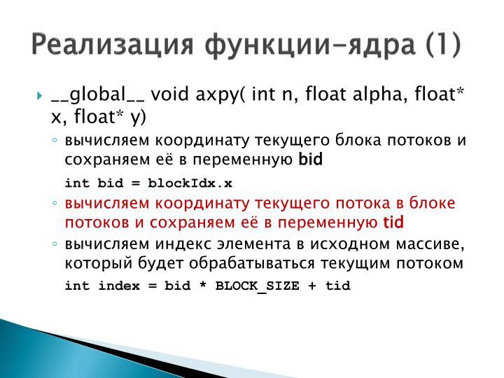 Реализация функции-ядра (1)