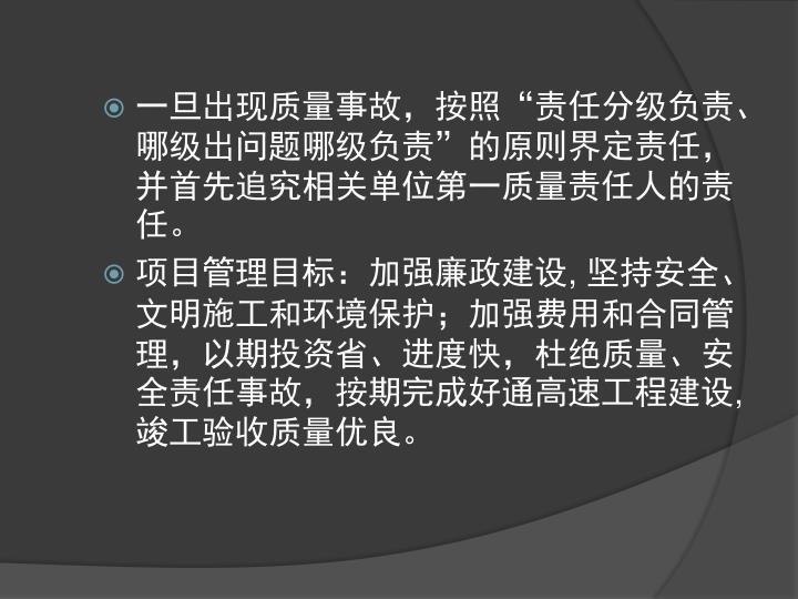"""一旦出现质量事故,按照""""责任分级负责、哪级出问题哪级负责""""的原则界定责任,并首先追究相关单位第一质量责任人的责任。"""