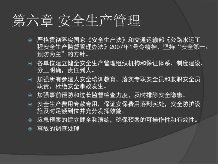 第六章 安全生产管理