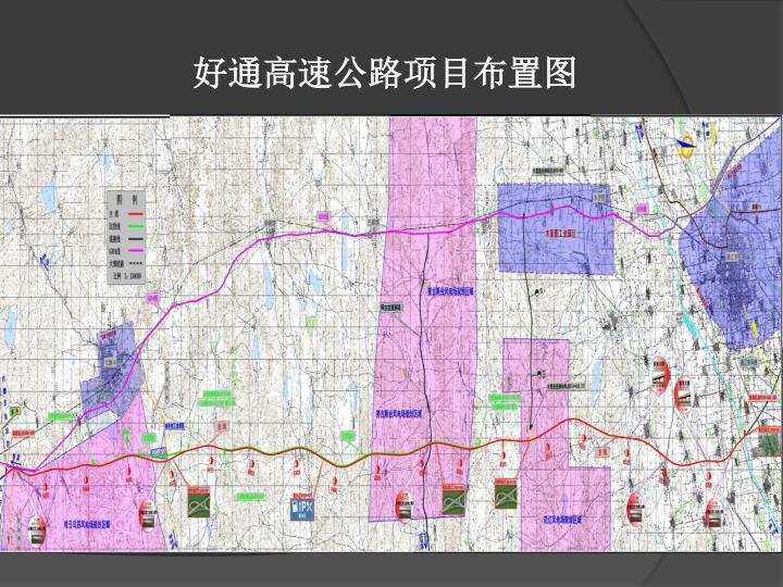 好通高速公路项目布置图