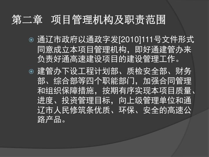 第二章   项目管理机构及职责范围