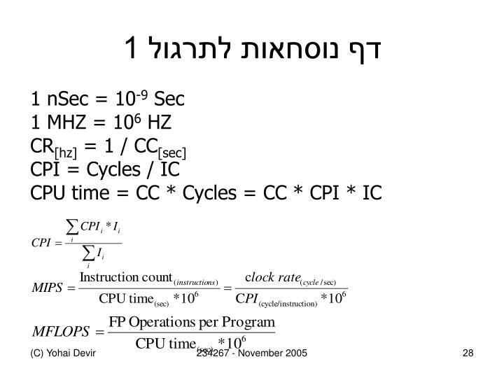 דף נוסחאות לתרגול 1