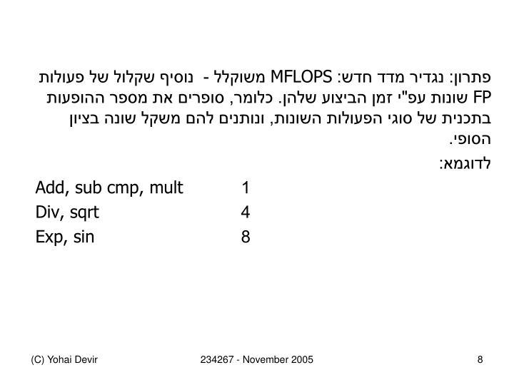 פתרון: נגדיר מדד חדש: