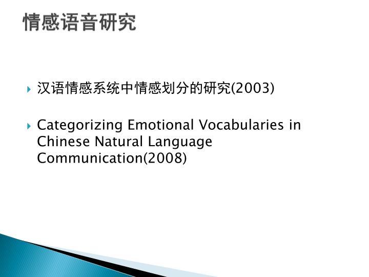 情感语音研究