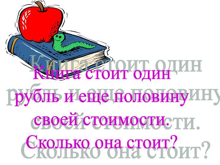 Книга стоит один