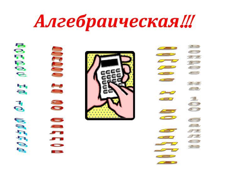 Алгебраическая!!!