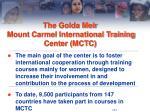the golda meir mount carmel international training center mctc