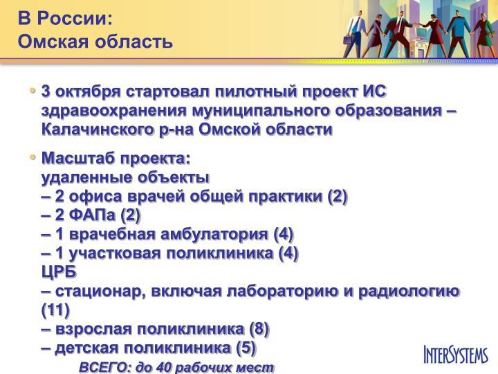 В России: