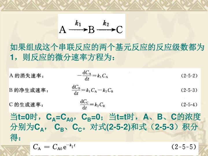 如果组成这个串联反应的两个基元反应的反应级数都为