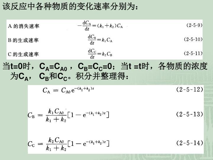该反应中各种物质的变化速率分别为: