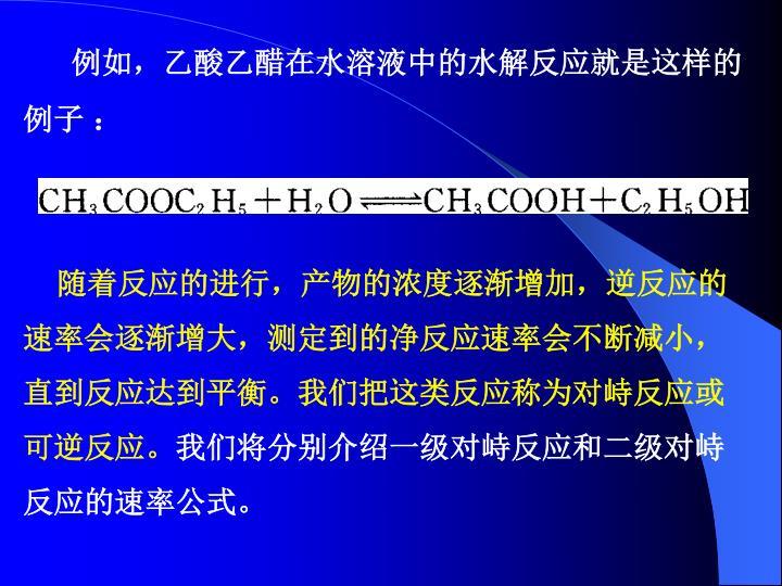 例如,乙酸乙醋在水溶液中的水解反应就是这样的