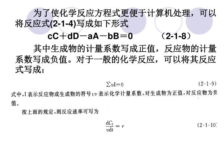 为了使化学反应方程式更便于计算机处理,可以将反应式