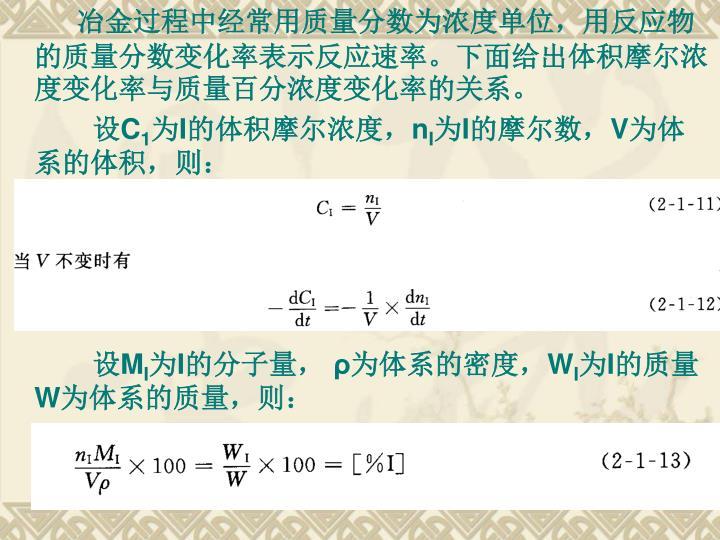 冶金过程中经常用质量分数为浓度单位,用反应物的质量分数变化率表示反应速率。下面给出体积摩尔浓度变化率与质量百分浓度变化率的关系。