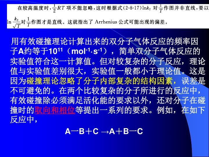 用有效碰撞理论计算出来的双分子气体反应的频率因子