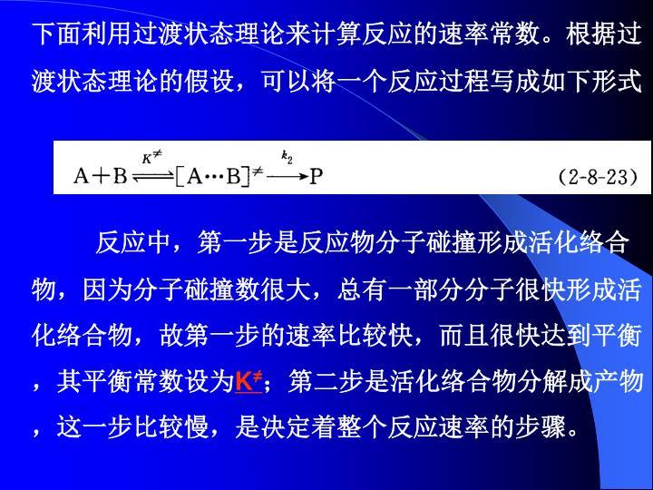 下面利用过渡状态理论来计算反应的速率常数。根据过渡状态理论的假设,可以将一个反应过程写成如下形式