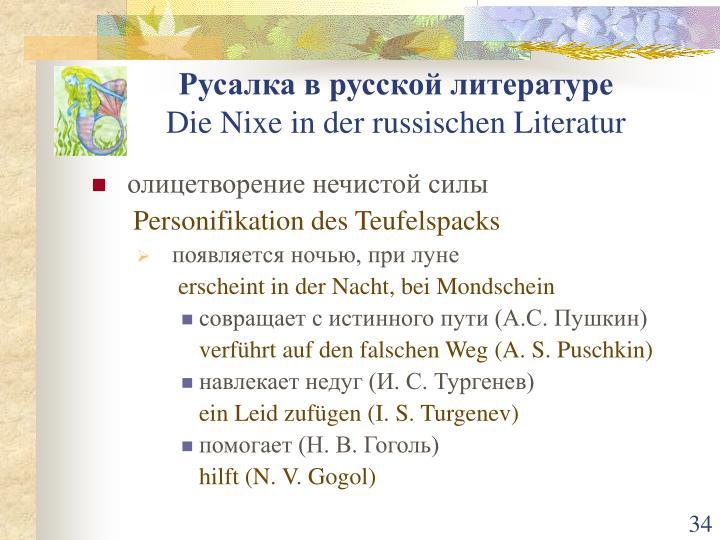 Русалка в русской литературе