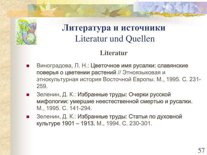 Литература и источники