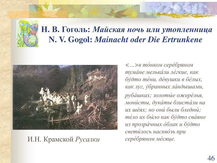 И.Н. Крамской