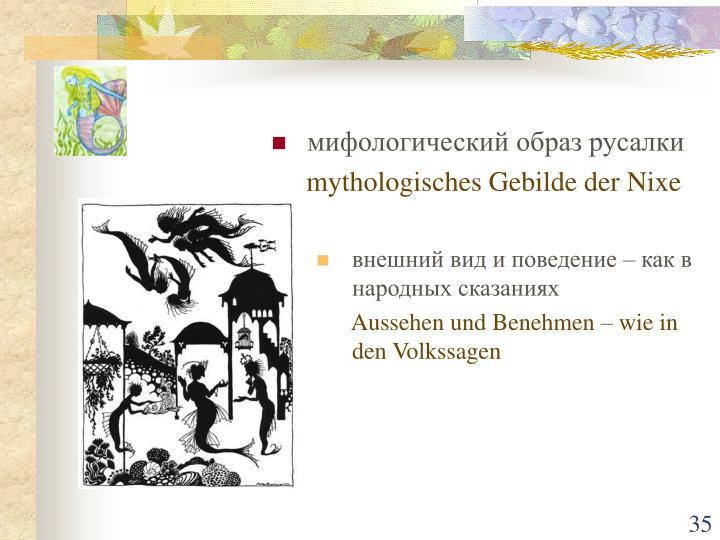 мифологический образ русалки