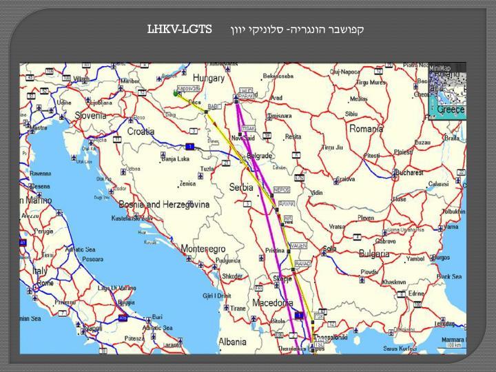 קפושבר הונגריה- סלוניקי יוון