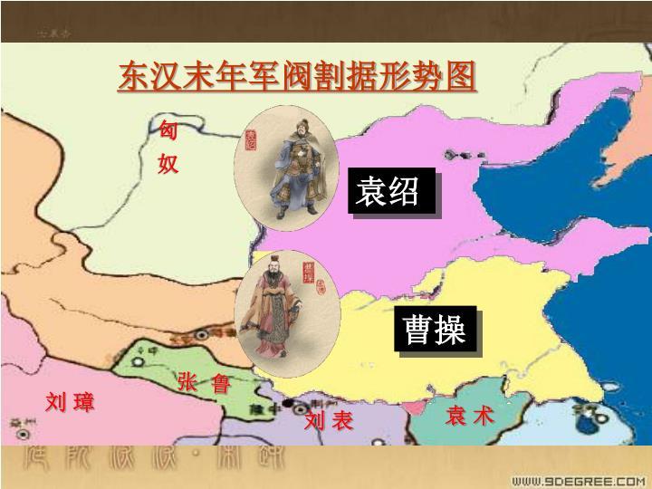 东汉末年军阀割据形势图