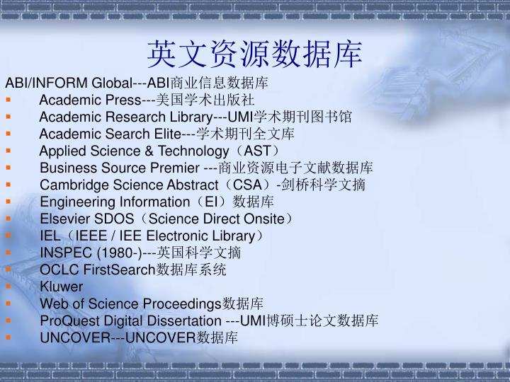 英文资源数据库