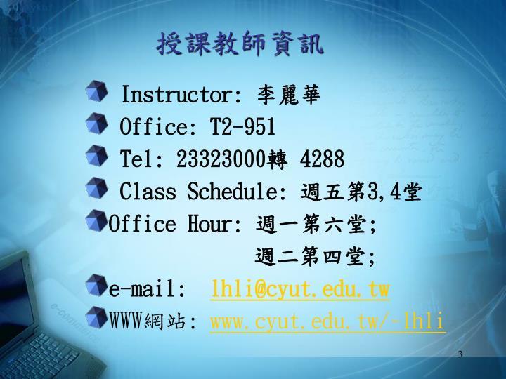 授課教師資訊