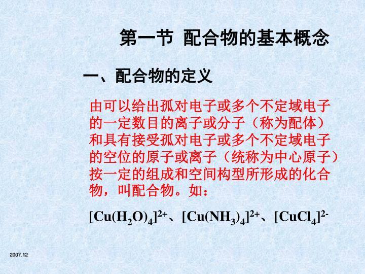 第一节  配合物的基本概念