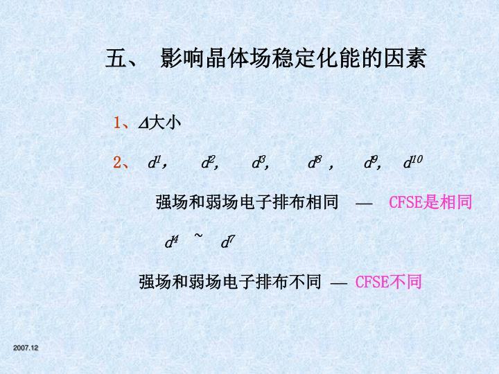 五、  影响晶体场稳定化能的因素