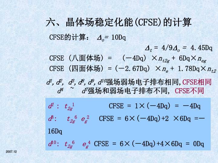 六、晶体场稳定化能