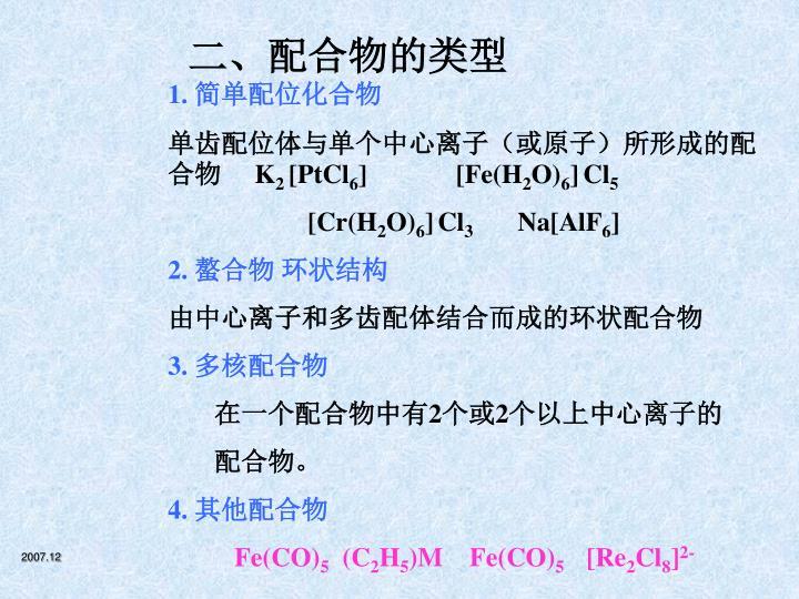 二、配合物的类型