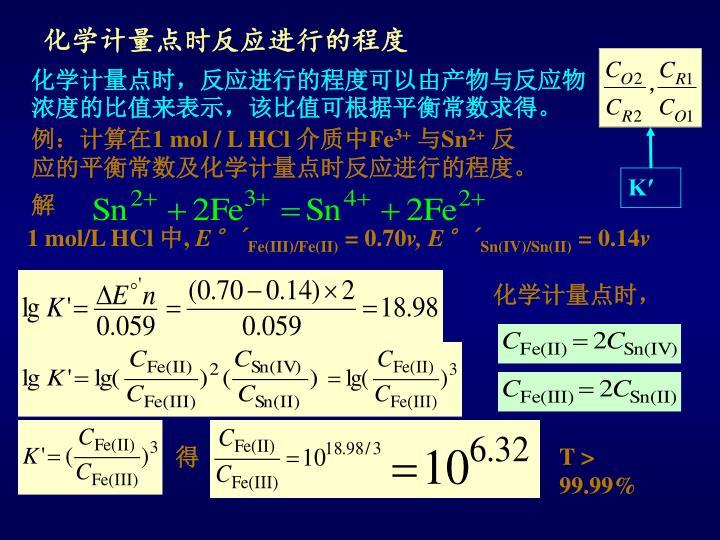 化学计量点时反应进行的程度