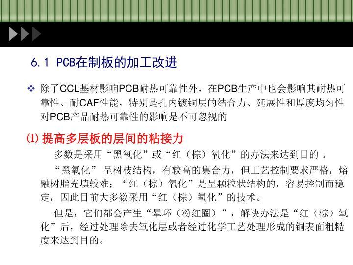 6.1 PCB