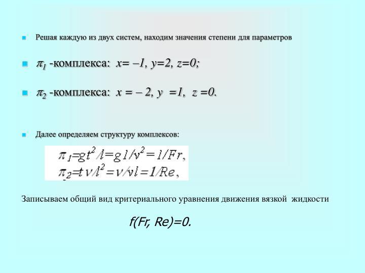 Решая каждую из двух систем, находим значения степени для параметров