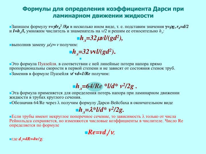 Формулы для определения коэффициента Дарси при ламинарном движении жидкости