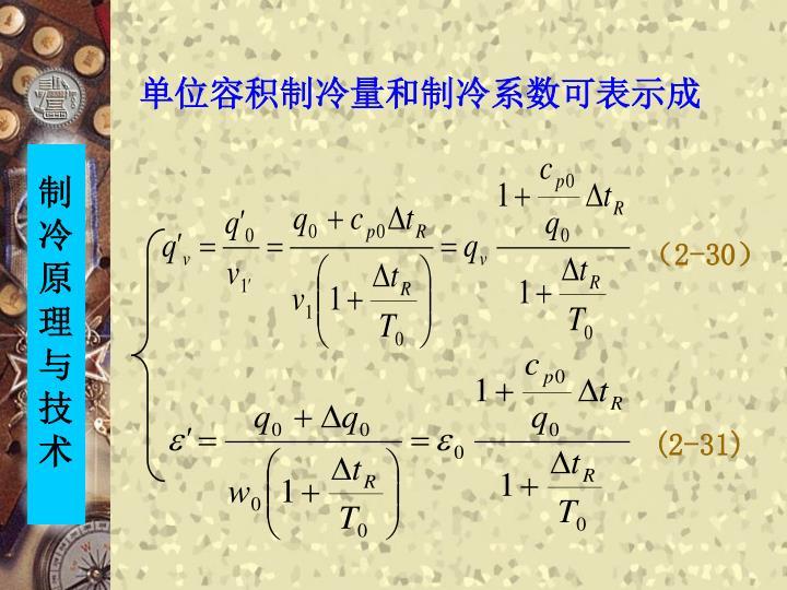 单位容积制冷量和制冷系数可表示成