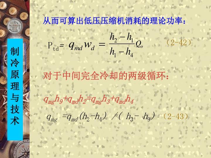 从而可算出低压压缩机消耗的理论功率: