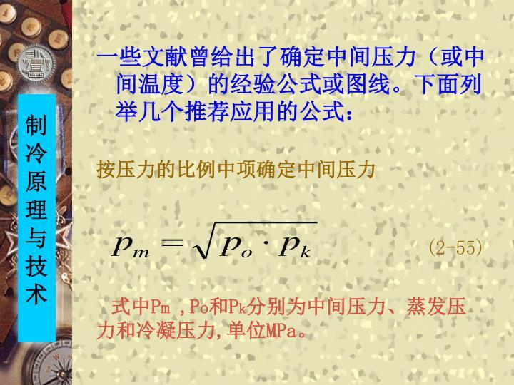 一些文献曾给出了确定中间压力(或中间温度)的经验公式或图线。下面列举几个推荐应用的公式: